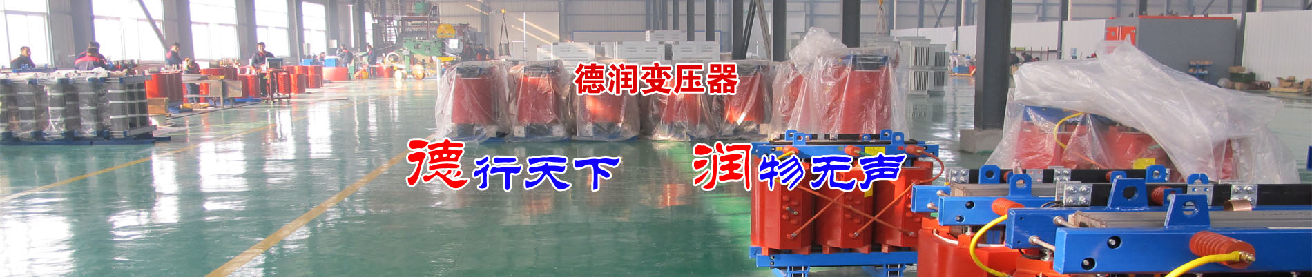 牡丹江干式变压器厂
