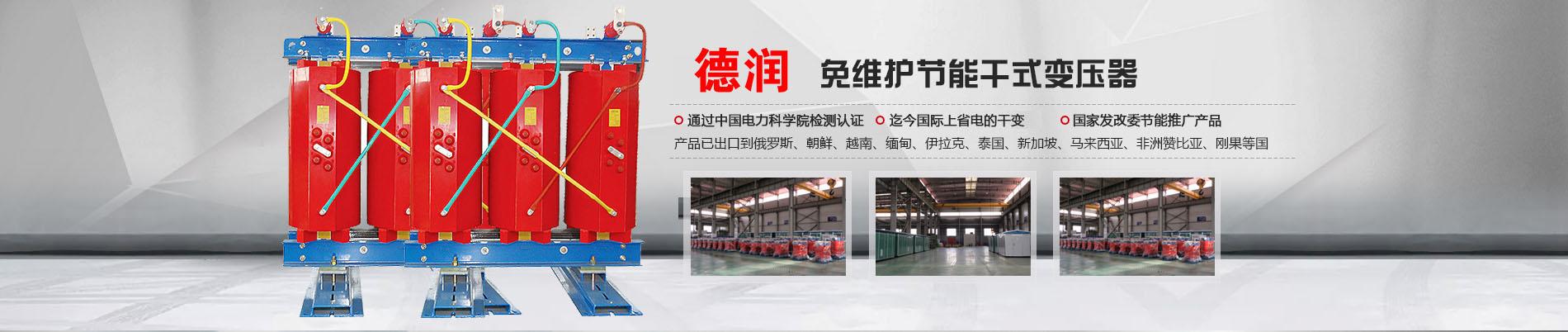 牡丹江干式变压器厂家